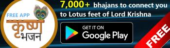 Krishna Bhajans App