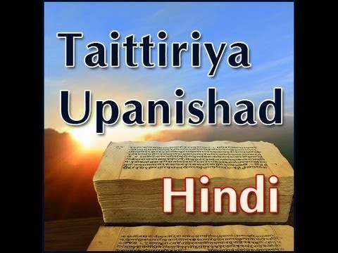 Taittiriya Upanishad by Swami Mukundananda [Hindi] in June, 2013 [video 1 To 7]