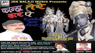 Radha Krishna Bhajan | Hindi Super Hit Devotional Songs | Eye View Bhakti
