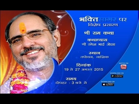 Shri Ram Katha By Pujya Bhaishri Rameshbhai Oza in August 2015 at Nashik