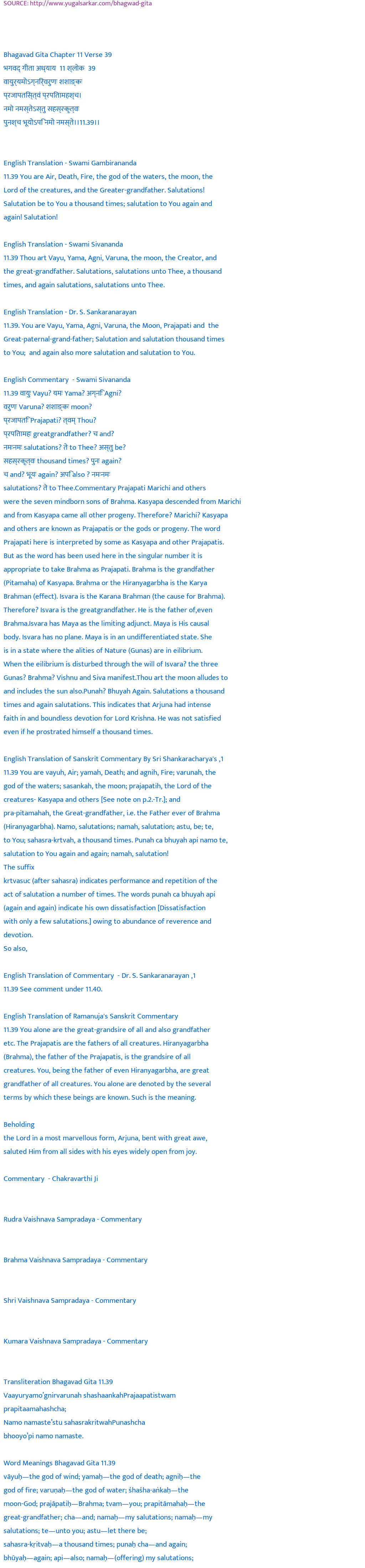 Bhagavad Gita English Chapter 11 Verse 39 || भगवद् गीता 11 39