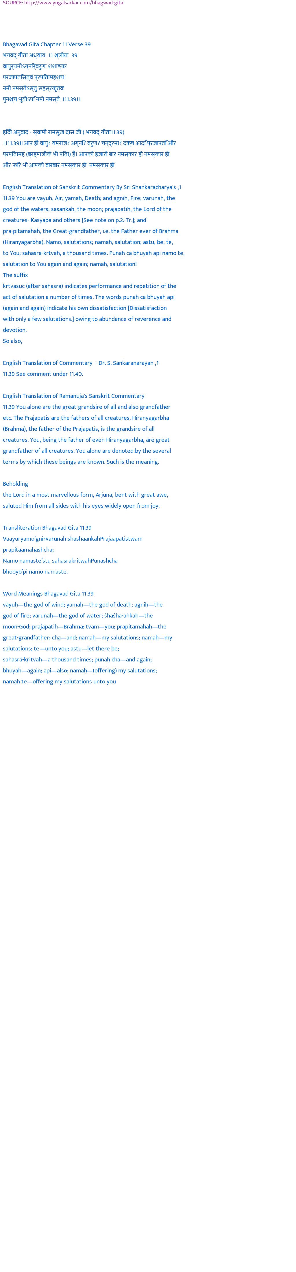 Bhagavad Gita Sanskrit Translation Chapter 11 Verse 39 || भगवद्