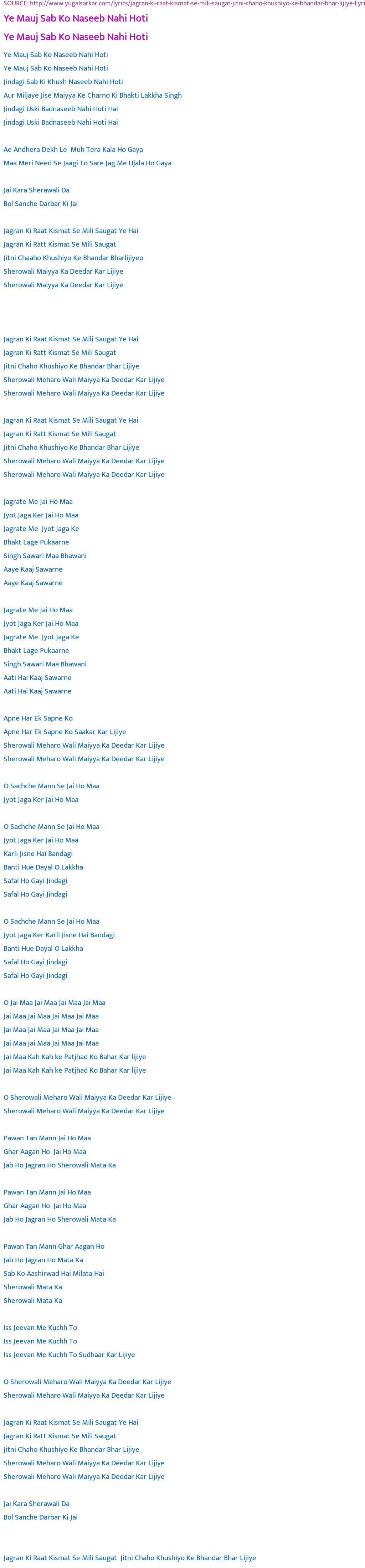 Lyrics Ye Mauj Sab Ko Naseeb Nahi Hoti Ye Mauj Sab Ko Naseeb